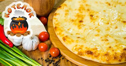 50% скидка на осетинские пироги при доставке и самовывозе!
