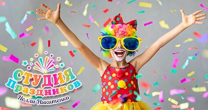 50% скидка на шар-сюрприз с маленькими шарами и конфетти, цветы из шаров, выезд аниматоров, химическое шоу и Тесла-шоу за 70 рублей!