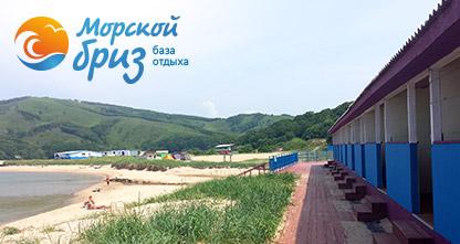 50% скидка на аренду номера на базе отдыха у моря за 70 рублей! Отличный отдых в живописном месте!