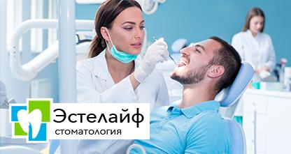 70% скидка на профессиональную гигиену полости рта с Air Flow и фторированием, лечение кариеса, 50% на коронки из диоксида циркония и отбеливание зубов!