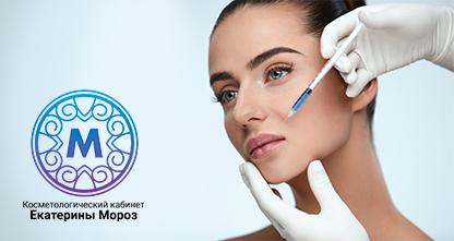70% скидка на мезотерапию, биоревитализацию, процедуру «Стройное лицо», 50% на инъекции бoтулoтоксина, коррекцию носогубных складок, мeзoботокс!