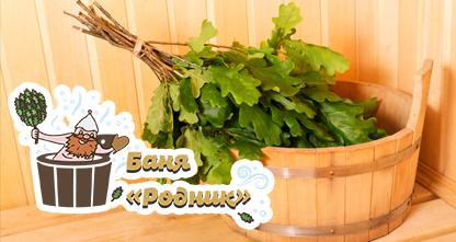 50% скидка на отдых в бане на дровах, аренду мангала и комнаты отдыха за 60 рублей!