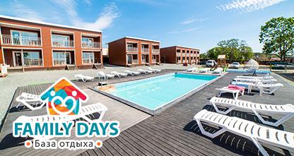 50% скидка на аренду комфортабельных номеров на базе отдыха в Ливадии всего за 100 рублей!