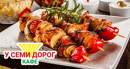 50% скидка на меню кавказской кухни при доставке и самовывозе — лосось фаршированный, плов из говядины, сеты с шашлыком, хачапури по-имеретински и другое!