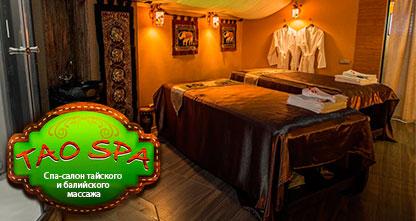 50% скидка на спа для одного — «Шоколадный восторг», «Магия Таиланда», для двоих — «Романтическая сказка», «Спа-курорт для двоих», массажи — тайский, балийский, горячими камнями и другие за 70 рублей!