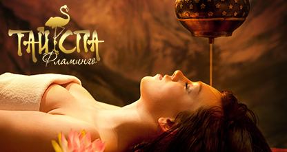 50% скидка на массажи — ароматический«Магия природы», традиционный тайский в 4 руки «Империя чувств», «Возвращение в Эдем» с травяными мешочками, целебный «Ритуал королей», спортивный «Жизненная энергия»!