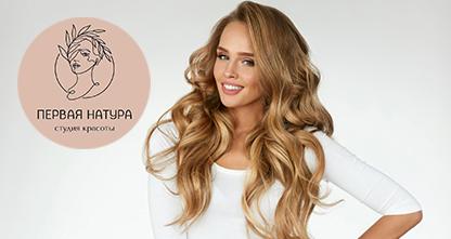 70% скидка на стрижку — женскую, мужскую, окрашивание, мелирование, осветление, восстановление волос, локоны, укладку!