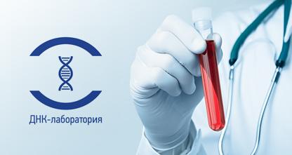 50% скидка на исследования — женская и мужская онкологическая панель, женский и мужской гормональный баланс, ИППП для женщин и мужчин!