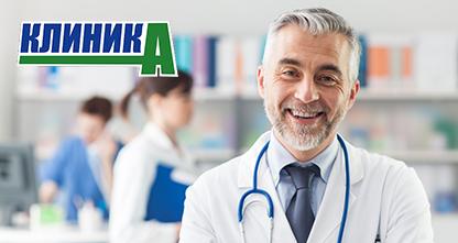 60% скидка на прием невролога, дуплексное сканирование сосудов, программу «Проверь щитовидную железу», обследование гастроэнтеролога и другое!