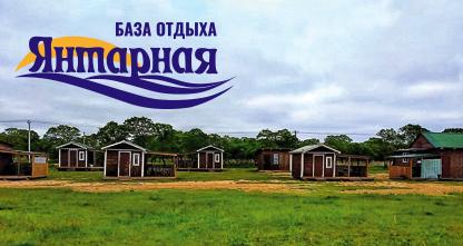 50% скидка на аренду 2, 3, 10-местных домиков в Хасанском районе!