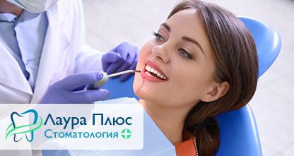 80% скидка на лечение кариеса, профессиональную гигиену полости рта с пескоструйной обработкой Air Flow и фторированием!