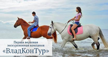 65% скидка на катание детей на лошади и пони, конный романтический тур, обучение верховой езде, конные экскурсии, подарочные сертификаты за 60 рублей!