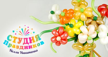 50% скидка на онлайн-поздравление для детей с мастер-классами, наборы шаров, шар-сюрприз с маленькими шарами и конфетти, цветы и фигуры из шаров!