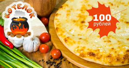 Спеццена на осетинский пирог с капустой и грибами! 50% скидка на осетинские пироги при доставке и самовывозе!