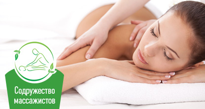 60% скидка на классический, антицеллюлитный, лимфодренажный, расслабляющий, спортивный массаж, мастер-классы и обучение массажу за 60 рублей!