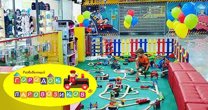 50% скидка на посещение детского развлекательного центра!