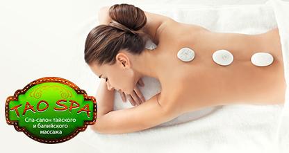 50% скидка на массажи — антицеллюлитный, Stone-массаж, тайский массаж с травяными компрессами, детский, для будущих мам, медовый и другое!
