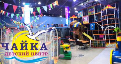 50% скидка на посещение детского игрового центра!