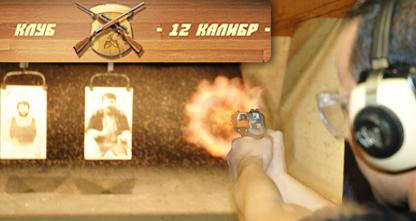 50% скидка на стрельбу в пневматическом тире за 40 рублей!