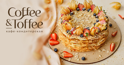 50% скидка на торты — «Павлова», «Наполеон», «Сникерс», «Красный бархат», «Морковный», «Мак-Черника-Манго»!