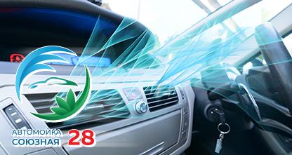 50% скидка на заправку кондиционера автомобиля!