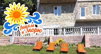 50% скидка на проживание в номерах на базе отдыха в Ливадии всего за 70 рублей!