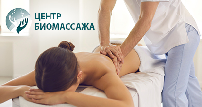 80% скидка на вебинар «Ищу себя в бьюте-сфере»,семинар«Знакомство с биоэнергомассажем», 50% на курсы по массажу!