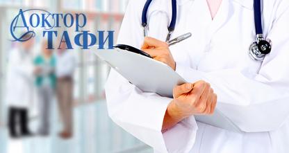 50% скидка на УЗИ-диагностику, прием гинеколога-эндокринолога, видеокольпоскопию, программу «Леди СКРИН», прием хирурга с удалением бородавок, папиллом, родинок за 70 рублей!