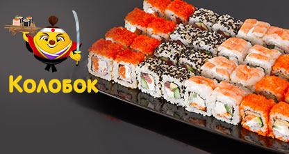 50% скидка на роллы — классические, запеченные, жареные (горячие), сашими, суши при доставке и самовывозе за 70 рублей!