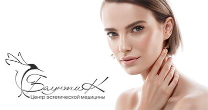 50% скидка на лазерное 2D-омоложение лица, лазерное 3D-омоложение лица, лазерное омоложение Fotona 4D (лицо), лазерное эрбиевое омоложение, криолиполиз!