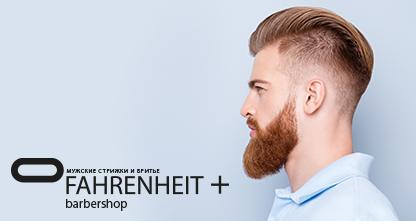 50% скидка на классическую стрижку, оформление бороды, стрижку машинкой, детскую стрижку!