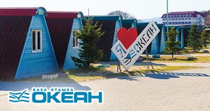 50% скидка на аренду 2-местных деревянных домиков в с. Андреевка!