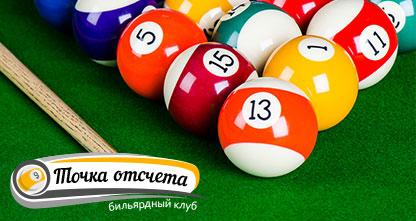 65% скидка на игру в американский и русский бильярд, снукер и аренду VIP-зала всего за 50 рублей!