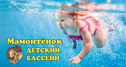 60% скидка на посещение бассейна «Мама + малыш», 50% на индивидуальные занятия плаванием для детей от 2 месяцев до 10 лет всего за 60 рублей!