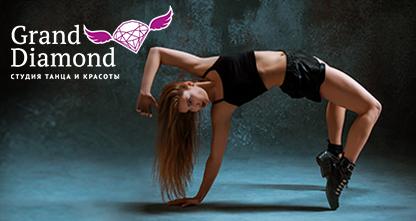 70% скидка на месячные абонементы на групповые направления танца для взрослых и детей — Fitness,Pilates, хип-хоп, акробатика, эстрадный танец и другое!